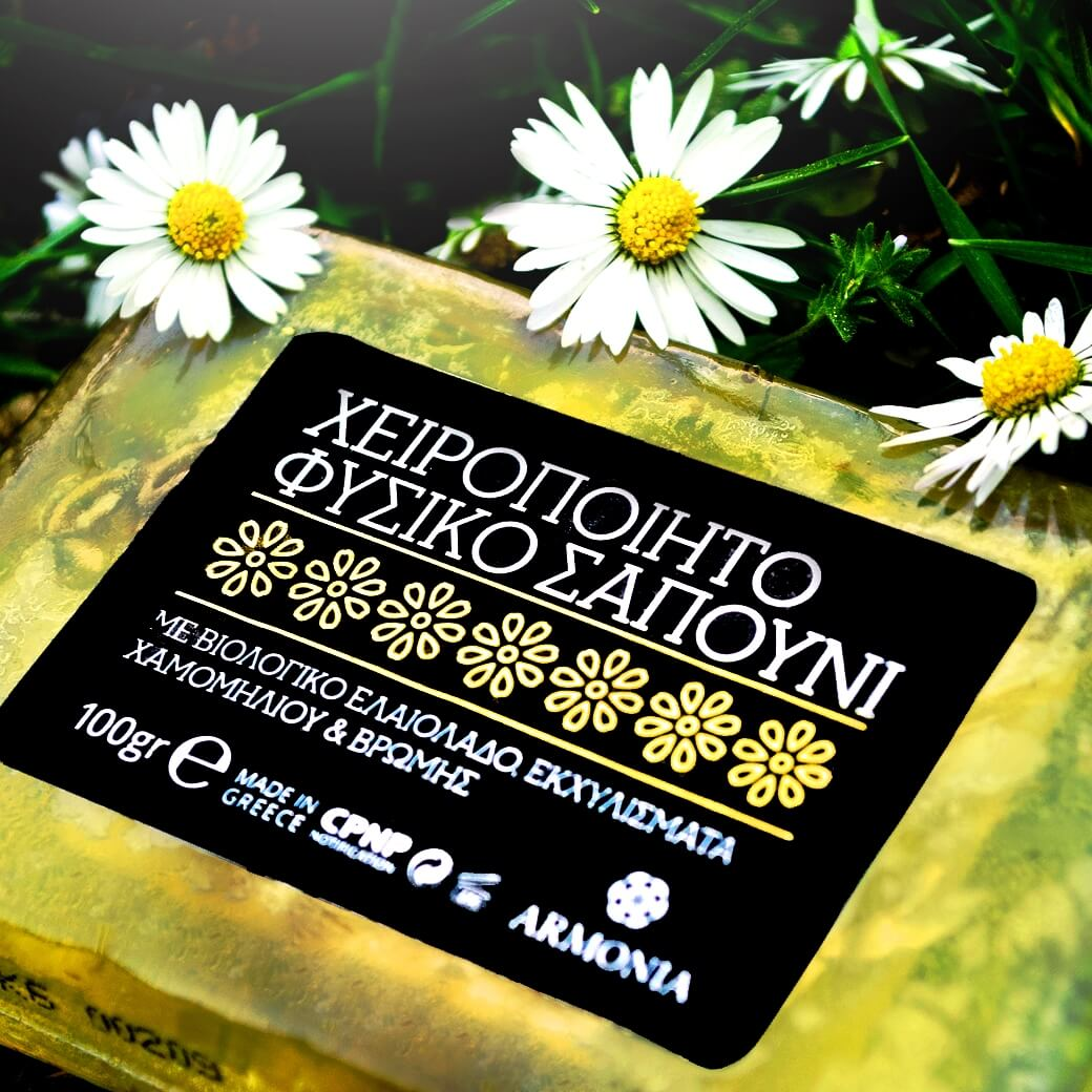 Handmade Soap with Organic Olive Oil chamomile oat Natural 100% Skin Moisturizing extracts Antioxidants Dermatologically Vitamin greek
